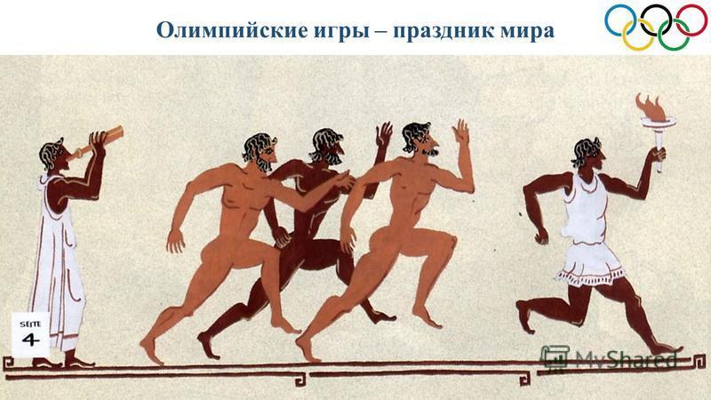 Олимпийские игры – праздник мира