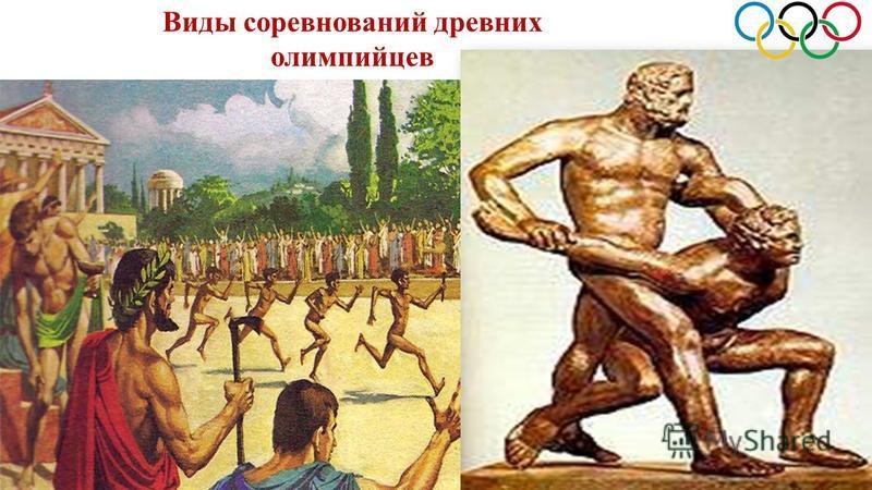Виды соревнований древних олимпийцев