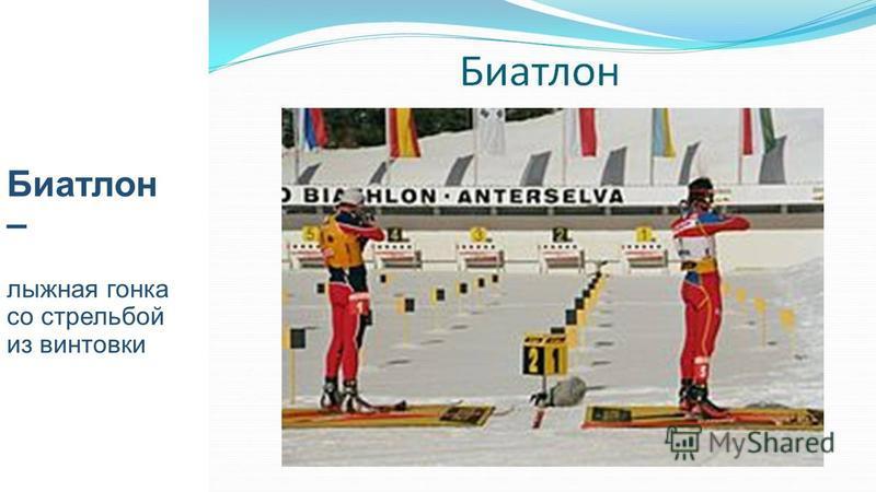 Биатлон – лыжная гонка со стрельбой из винтовки