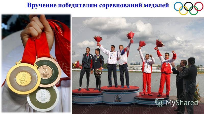 Вручение победителям соревнований медалей