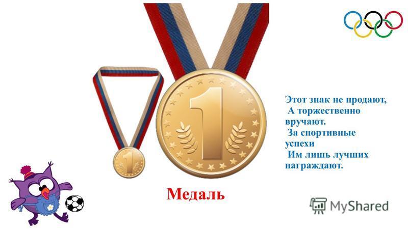 Этот знак не продают, А торжественно вручают. За спортивные успехи Им лишь лучших награждают. Медаль