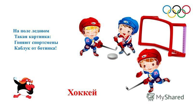 Хоккей На поле ледовом Такая картинка: Гоняют спортсмены Каблук от ботинка!