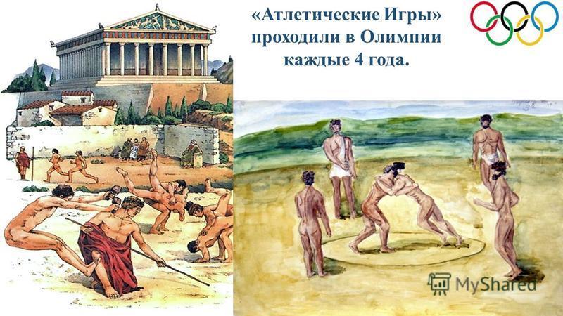 «Атлетические Игры» проходили в Олимпии каждые 4 года.