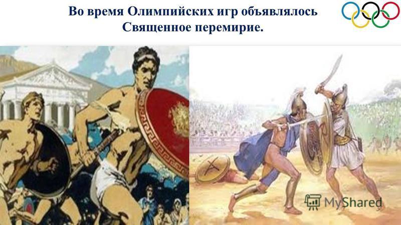 Во время Олимпийских игр объявлялось Священное перемирие.