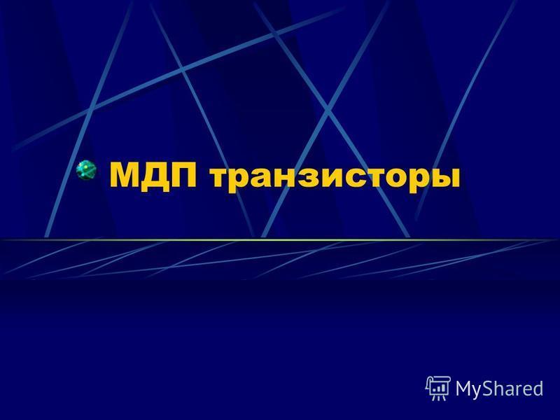 МДП транзисторы