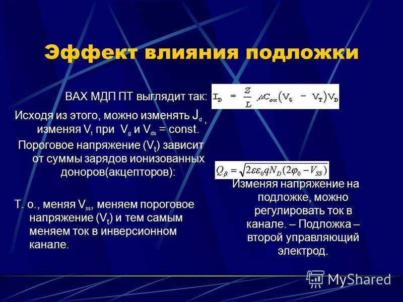 ВАХ МДП ПТ выглядит так: Исходя из этого, можно изменять J d, изменяя V t при V g и V ds = const. Пороговое напряжение (V t ) зависит от суммы зарядов ионизованных доноров(акцепторов): Т. о., меняя V ss, меняем пороговое напряжение (V t ) и тем самым