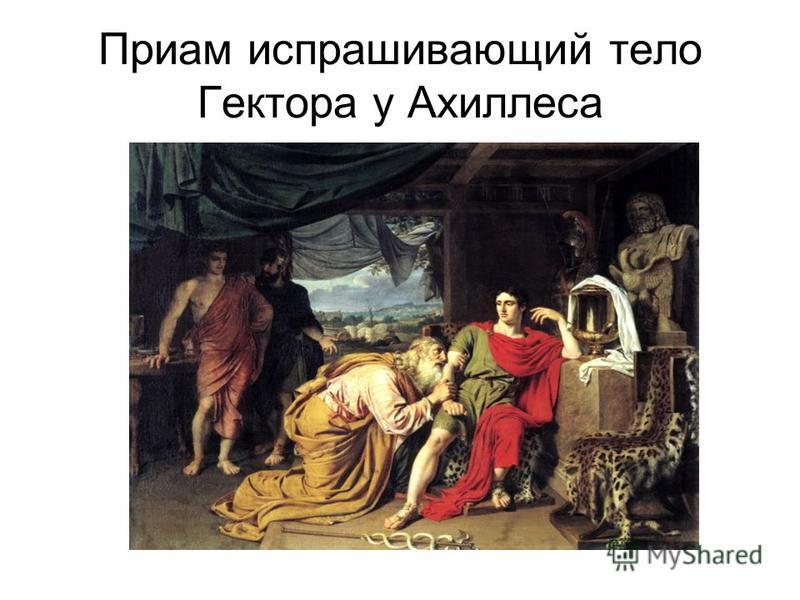 Приам испрашивающий тело Гектора у Ахиллеса