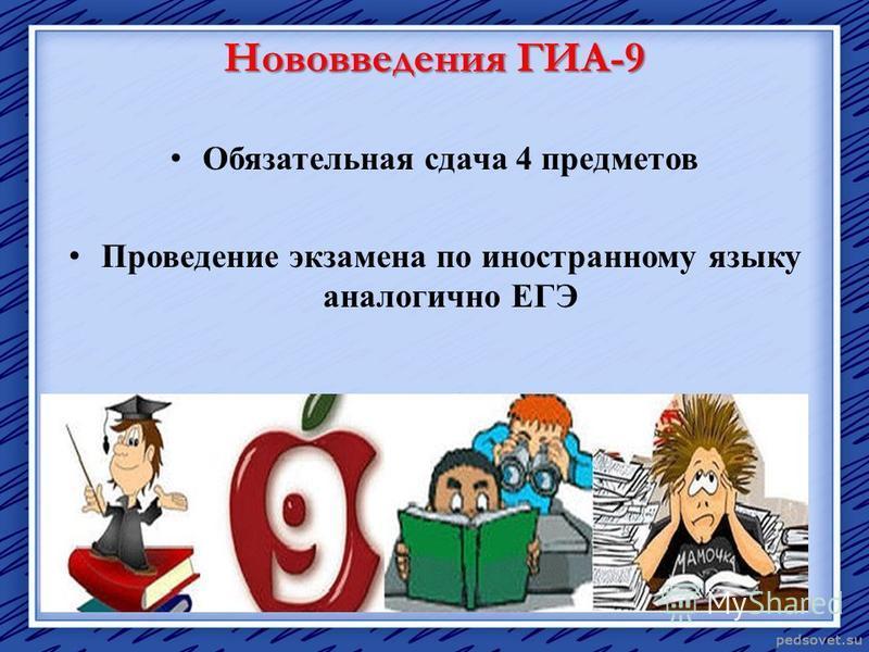 Нововведения ГИА-9 Обязательная сдача 4 предметов Проведение экзамена по иностранному языку аналогично ЕГЭ