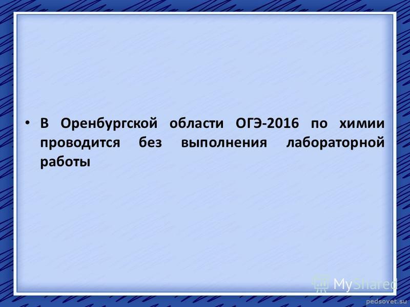 В Оренбургской области ОГЭ-2016 по химии проводится без выполнения лабораторной работы