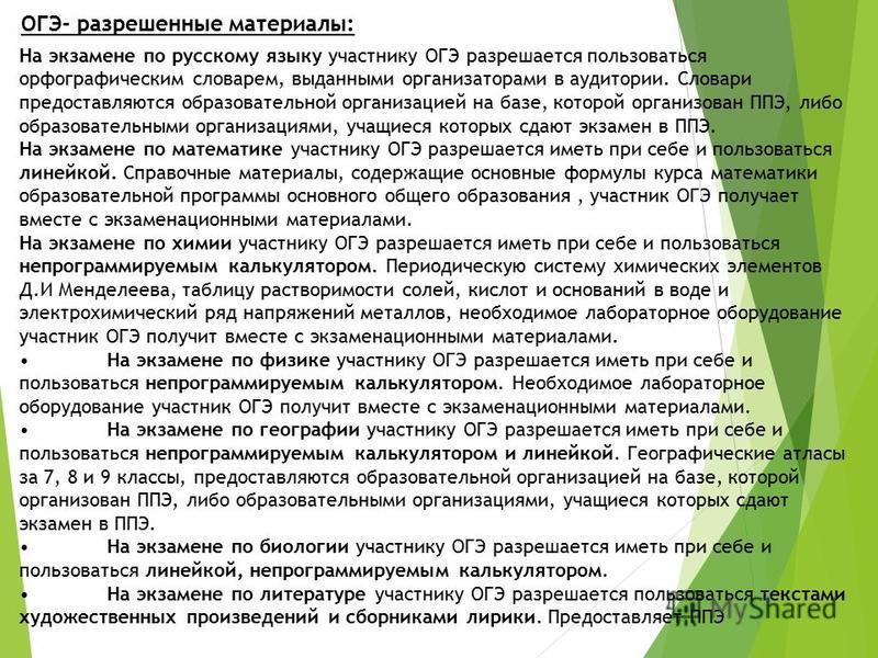 На экзамене по русскому языку участнику ОГЭ разрешается пользоваться орфографическим словарем, выданными организаторами в аудитории. Словари предоставляются образовательной организацией на базе, которой организован ППЭ, либо образовательными организа