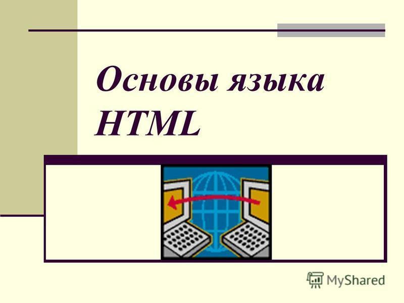 Основы языка HTML