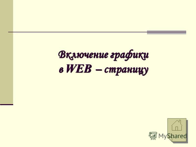 Включение графики в WEB – страницу