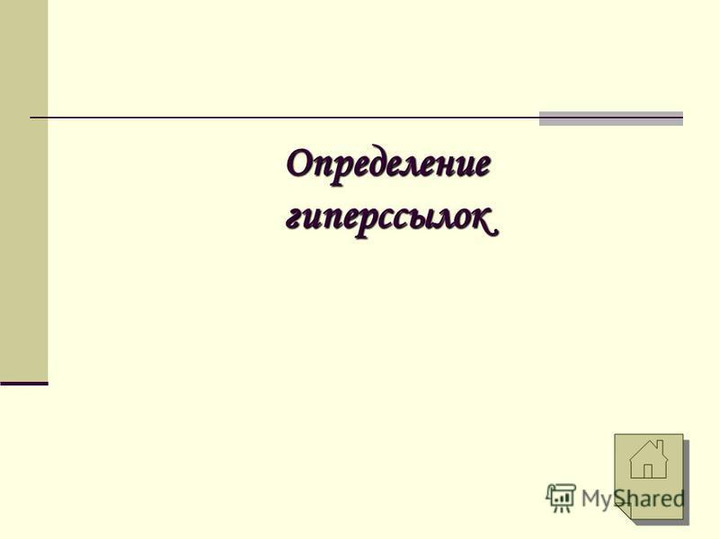 Определение гиперссылок