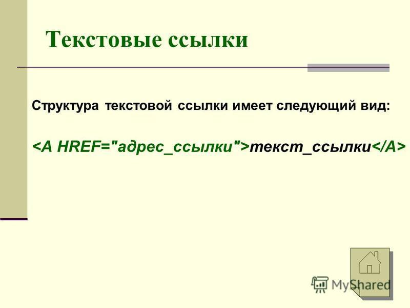 Текстовые ссылки Структура текстовой ссылки имеет следующий вид: текст_ссылки
