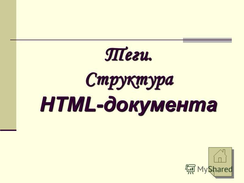 Теги. Структура HTML-документа