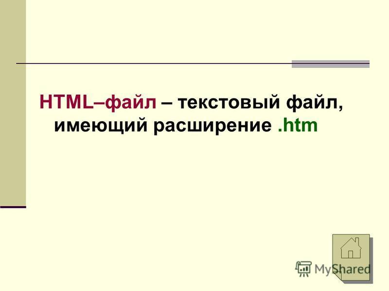 HTML–файл – текстовый файл, имеющий расширение.htm
