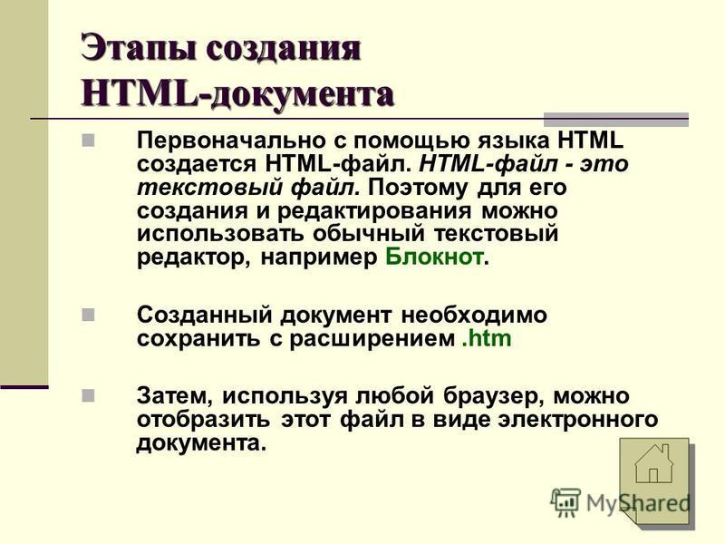 Этапы создания HTML-документа Первоначально с помощью языка HTML создается HTML-файл. HTML-файл - это текстовый файл. Поэтому для его создания и редактирования можно использовать обычный текстовый редактор, например Блокнот. Созданный документ необхо