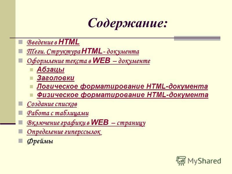 Содержание: Введение в HTML Введение в HTML Теги. Структура HTML - документа Теги. Структура HTML - документа Оформление текста в WEB – документе Оформление текста в WEB – документе Абзацы Заголовки Логическое форматирование HTML-документа Физическое