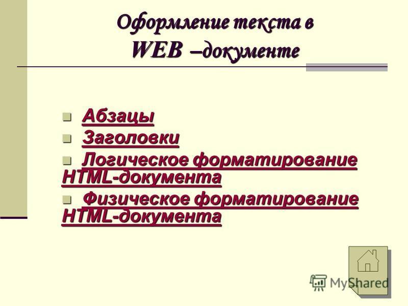 Оформление текста в WEB –документе Абзацы Абзацы Абзацы Заголовки Заголовки Заголовки Логическое форматирование HTML-документа Логическое форматирование HTML-документа Логическое форматирование HTML-документа Логическое форматирование HTML-документа