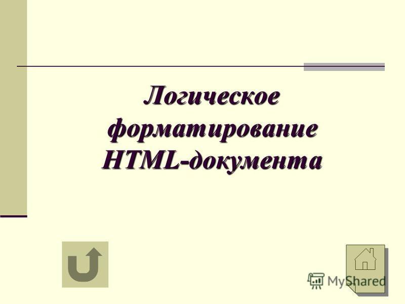 Логическое форматирование HTML-документа
