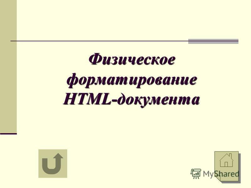 Физическое форматирование HTML-документа