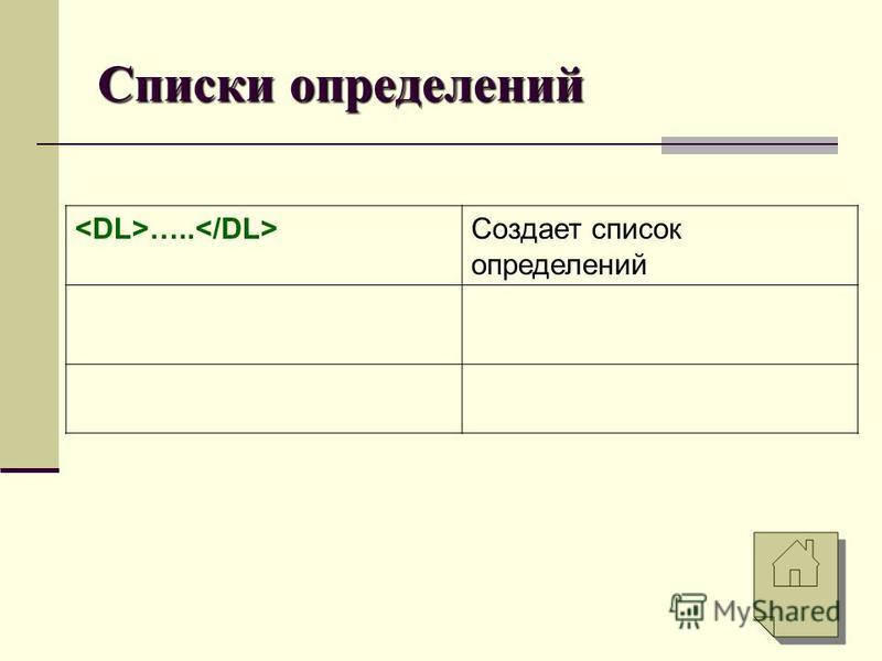 Списки определений ….. Создает список определений