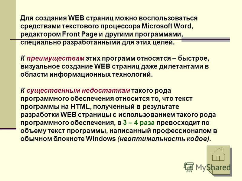 Для создания WEB страниц можно воспользоваться средствами текстового процессора Microsoft Word, редактором Front Page и другими программами, специально разработанными для этих целей. К преимуществам этих программ относятся – быстрое, визуальное созда