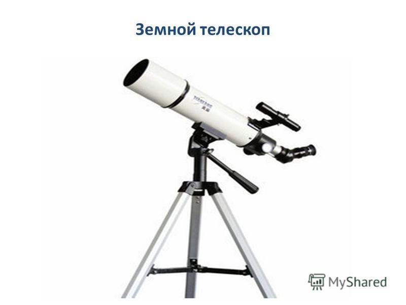 Земной телескоп