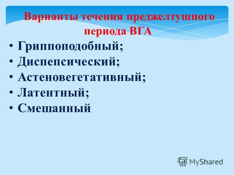 Варианты течения преджелтушного периода ВГА Гриппоподобный; Диспепсический; Астеновегетативный; Латентный; Смешанный