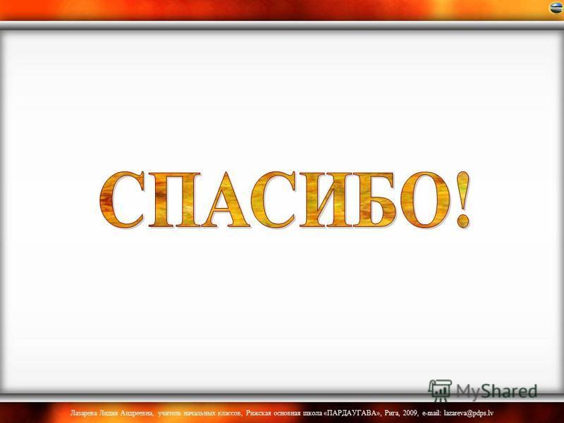 Лазарева Лидия Андреевна, учитель начальных классов, Рижская основная школа «ПАРДАУГАВА», Рига, 2009, e-mail: lazareva@pdps.lv Скажу я слово ВЫСОКО, А ты ответишь -...НИЗКО. Скажу я слово ДАЛЕКО, А ты ответишь -...БЛИЗКО. Скажу тебе я слово ТРУС, Отв