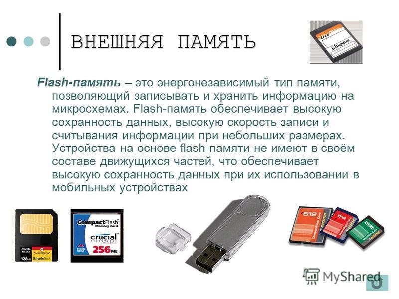 Flash-память – это энергонезависимый тип памяти, позволяющий записывать и хранить информацию на микросхемах. Flash-память обеспечивает высокую сохранность данных, высокую скорость записи и считывания информации при небольших размерах. Устройства на о