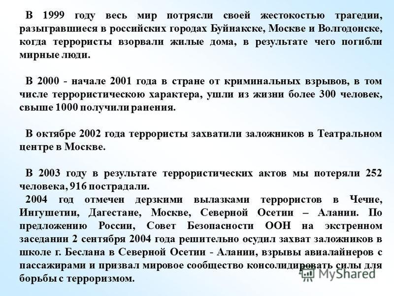 В 1999 году весь мир потрясли своей жестокостью трагедии, разыгравшиеся в российских городах Буйнакске, Москве и Волгодонске, когда террористы взорвали жилые дома, в результате чего погибли мирные люди. В 2000 - начале 2001 года в стране от криминал