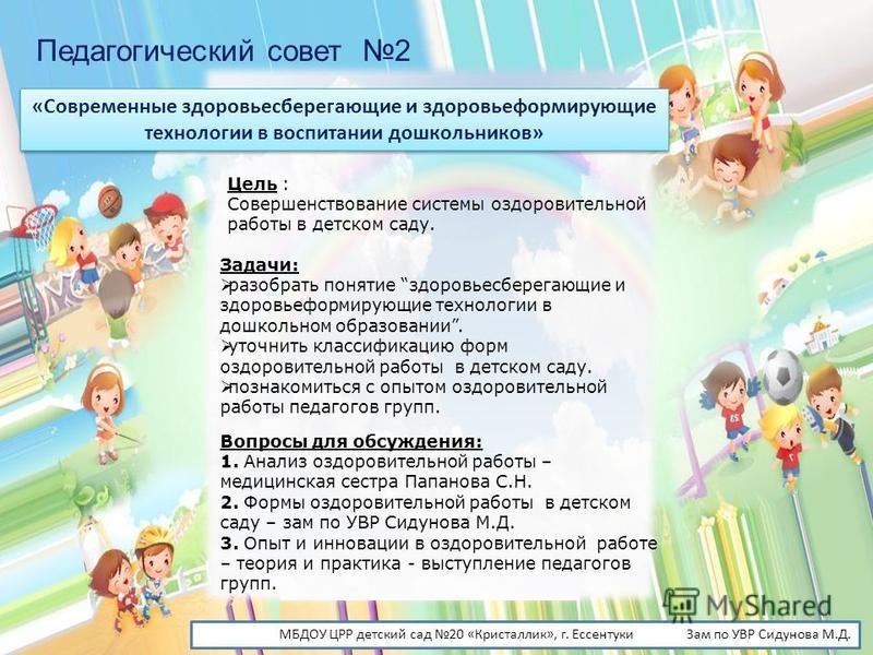 Педагогический совет 2 Цель : Совершенствование системы оздоровительной работы в детском саду. Задачи: разобрать понятие здоровьесберегающие и здоровьеформирующие технологии в дошкольном образовании. уточнить классификацию форм оздоровительной работы