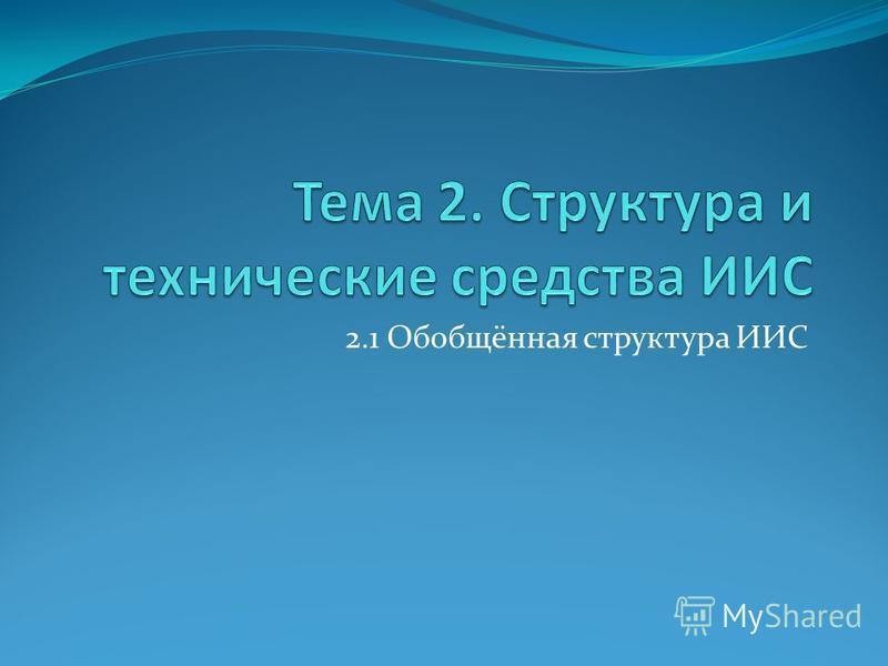 2.1 Обобщённая структура ИИС