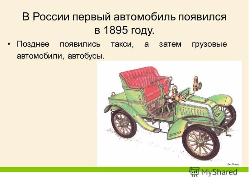 В России первый автомобиль появился в 1895 году. Позднее появились такси, а затем грузовые автомобили, автобусы.