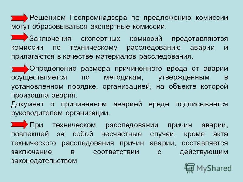 Решением Госпромнадзора по предложению комиссии могут образовываться экспертные комиссии. Заключения экспертных комиссий представляются комиссии по техническому расследованию аварии и прилагаются в качестве материалов расследования. Определение разме