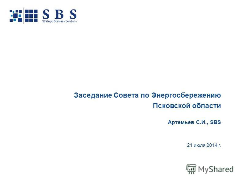 Заседание Совета по Энергосбережению Псковской области Артемьев С.И., SBS 21 июля 2014 г.