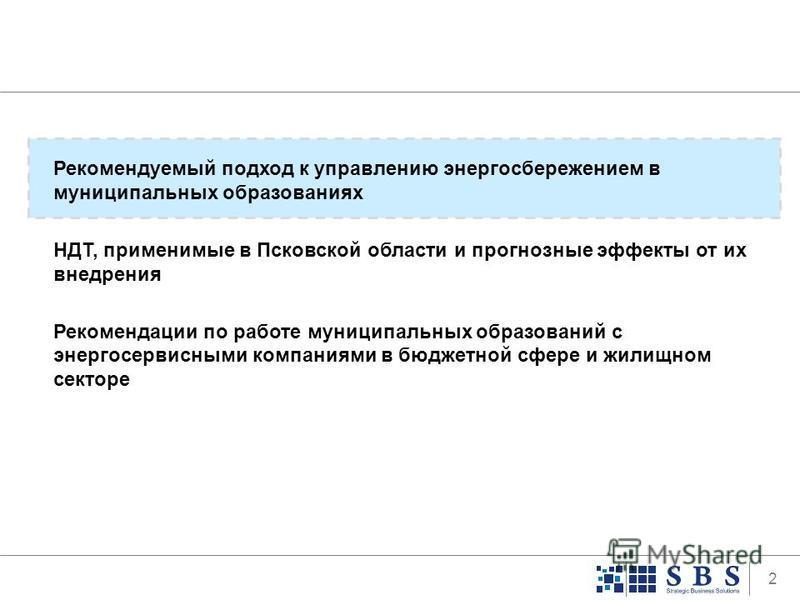 2 Рекомендуемый подход к управлению энергосбережением в муниципальных образованиях НДТ, применимые в Псковской области и прогнозные эффекты от их внедрения Рекомендации по работе муниципальных образований с энергосервисными компаниями в бюджетной сфе