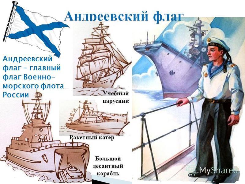 Андреевский флаг – главный флаг Военно- морского флота России Ракетный катер Учебный парусник Большой десантный корабль