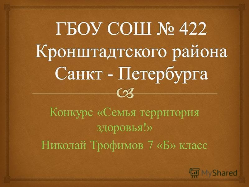 Конкурс « Семья территория здоровья !» Николай Трофимов 7 « Б » класс