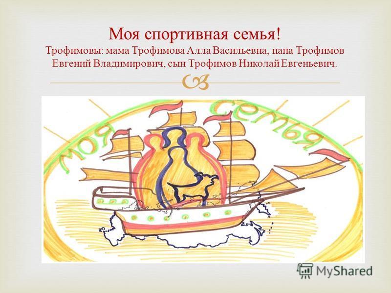 Моя спортивная семья ! Трофимовы : мама Трофимова Алла Васильевна, папа Трофимов Евгений Владимирович, сын Трофимов Николай Евгеньевич.