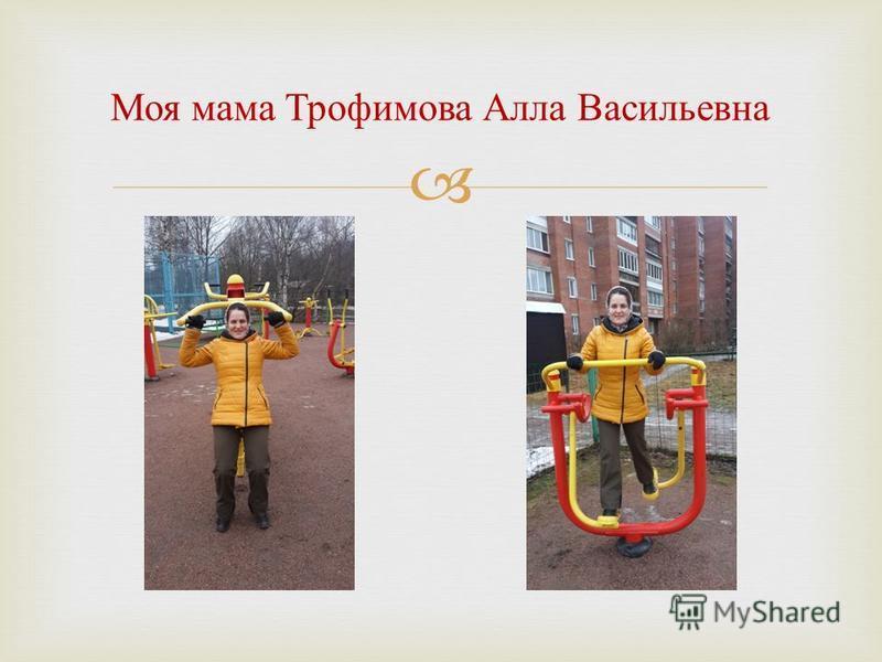 Моя мама Трофимова Алла Васильевна
