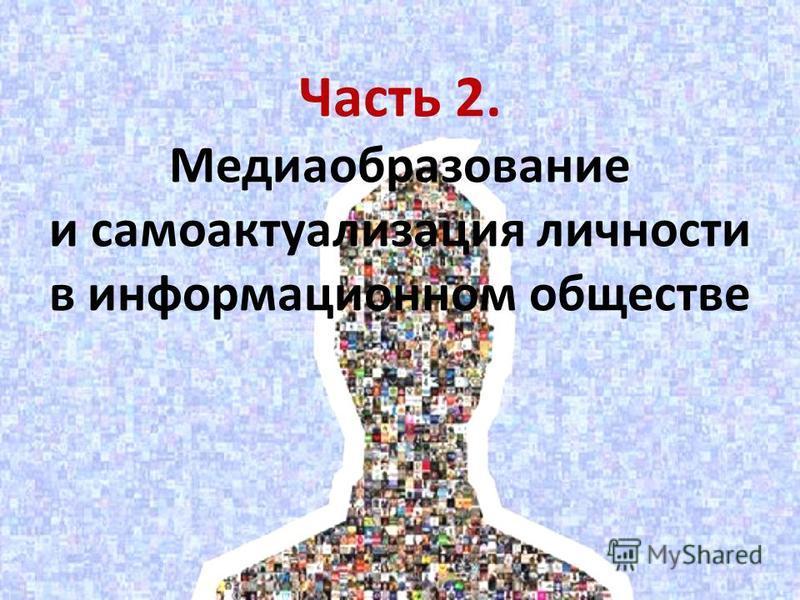 Часть 2. Медиаобразование и самоактуализация личности в информационном обществе