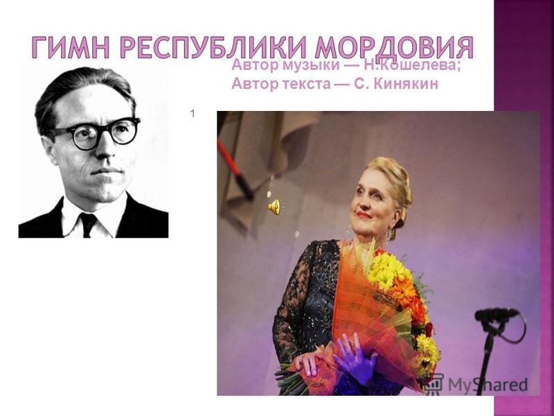 Автор музыки Н.Кошелева; Автор текста С. Кинякин 1