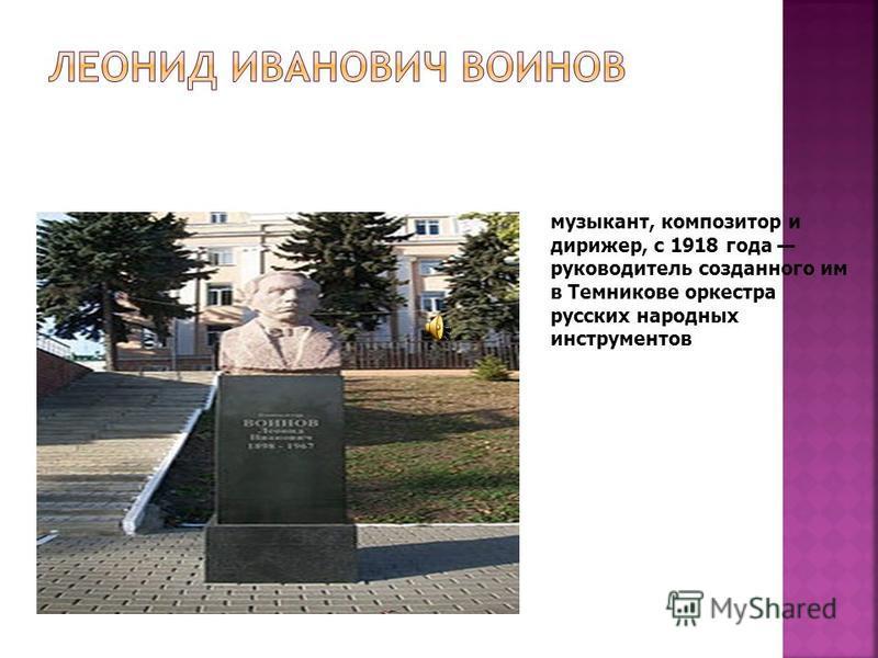 музыкант, композитор и дирижер, с 1918 года руководитель созданного им в Темникове оркестра русских народных инструментов