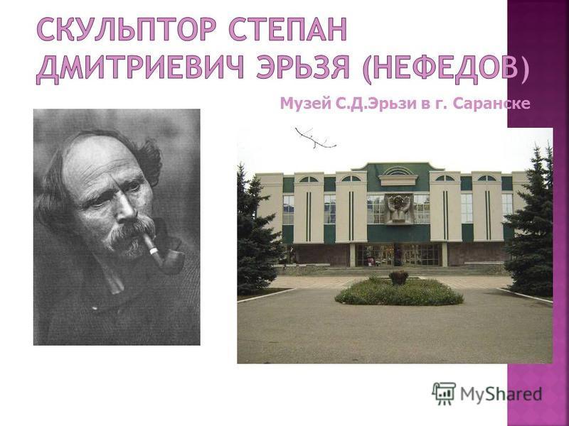 Музей С.Д.Эрьзи в г. Саранске