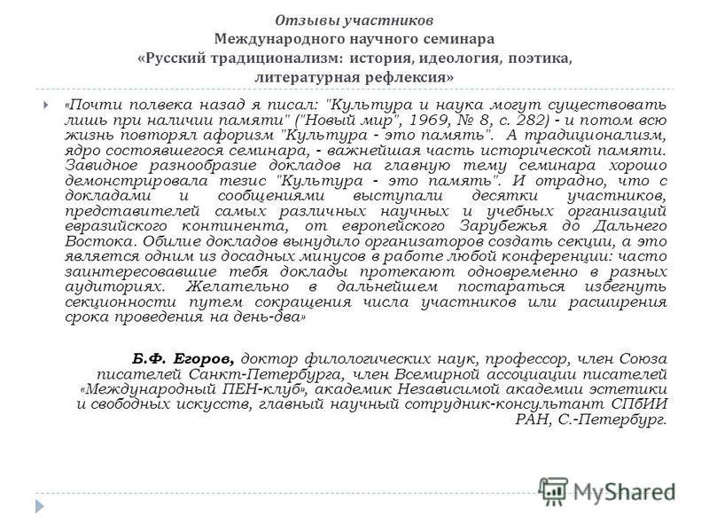 Отзывы участников Международного научного семинара « Русский традиционализм : история, идеология, поэтика, литературная рефлексия » «Почти полвека назад я писал: