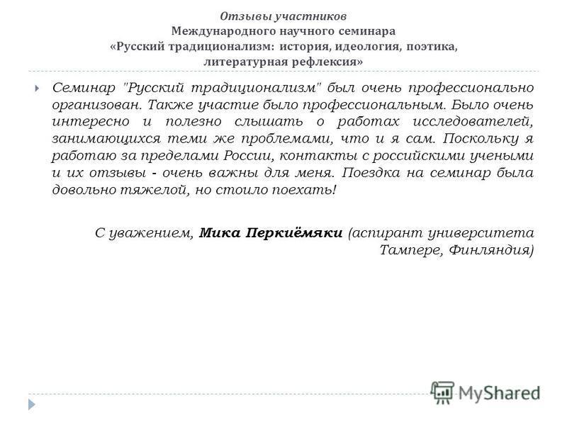 Отзывы участников Международного научного семинара « Русский традиционализм : история, идеология, поэтика, литературная рефлексия » Семинар
