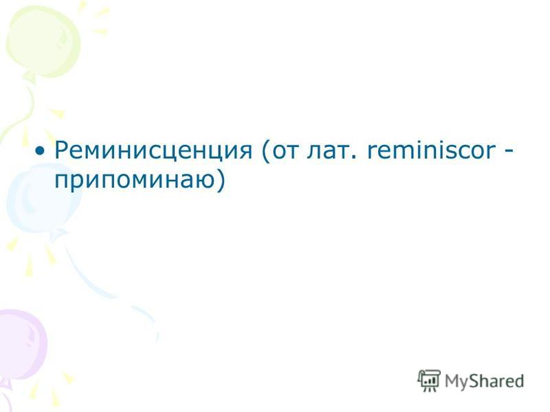 Реминисценция (от лат. reminiscor - припоминаю)