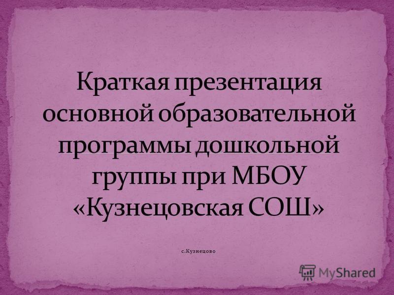 с.Кузнецово